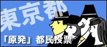 東京「原発」都民投票