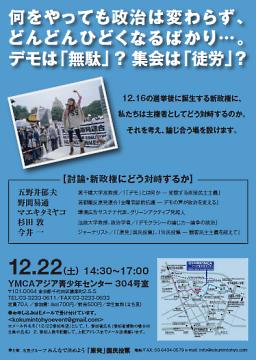 イベント【討論・新政権にどう対峙するか】チラシ(東京)