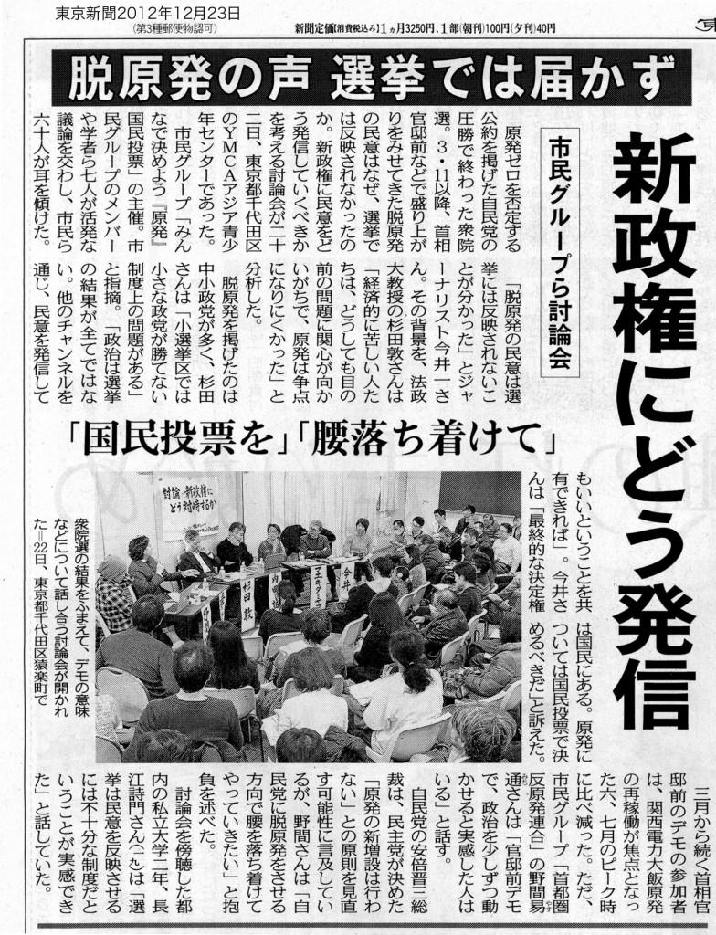 121222討論会_東京記事