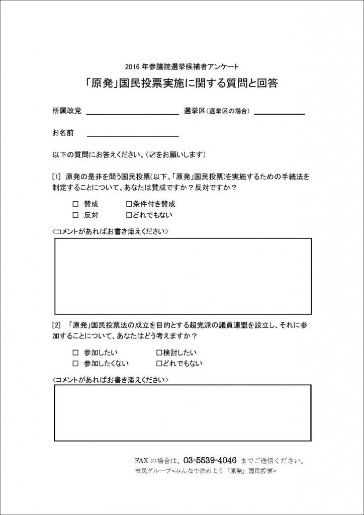 2016_sangiin_situmonjyou-page-002-2