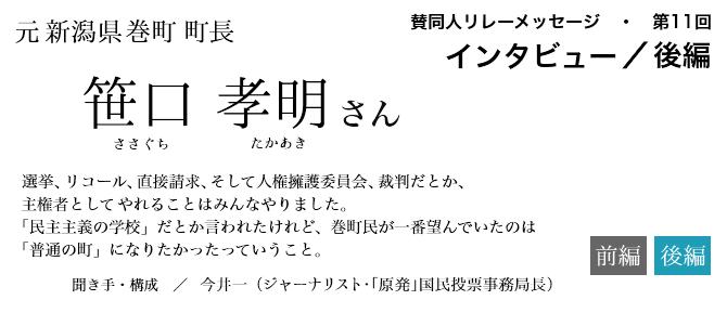 笹口孝明さん後編トップ
