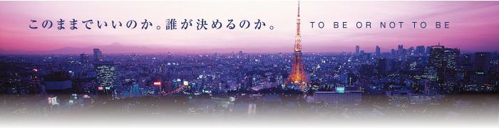 TOKYO_bannerB