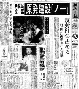 新潟日報1996年8月5日一面記事