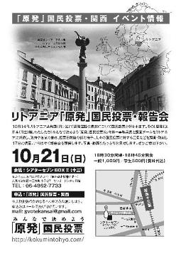 リトアニア報告会大阪