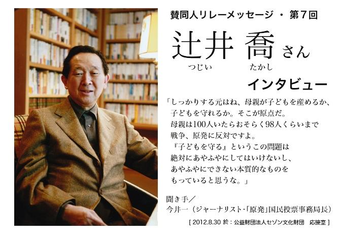 辻井喬さんインタビュー