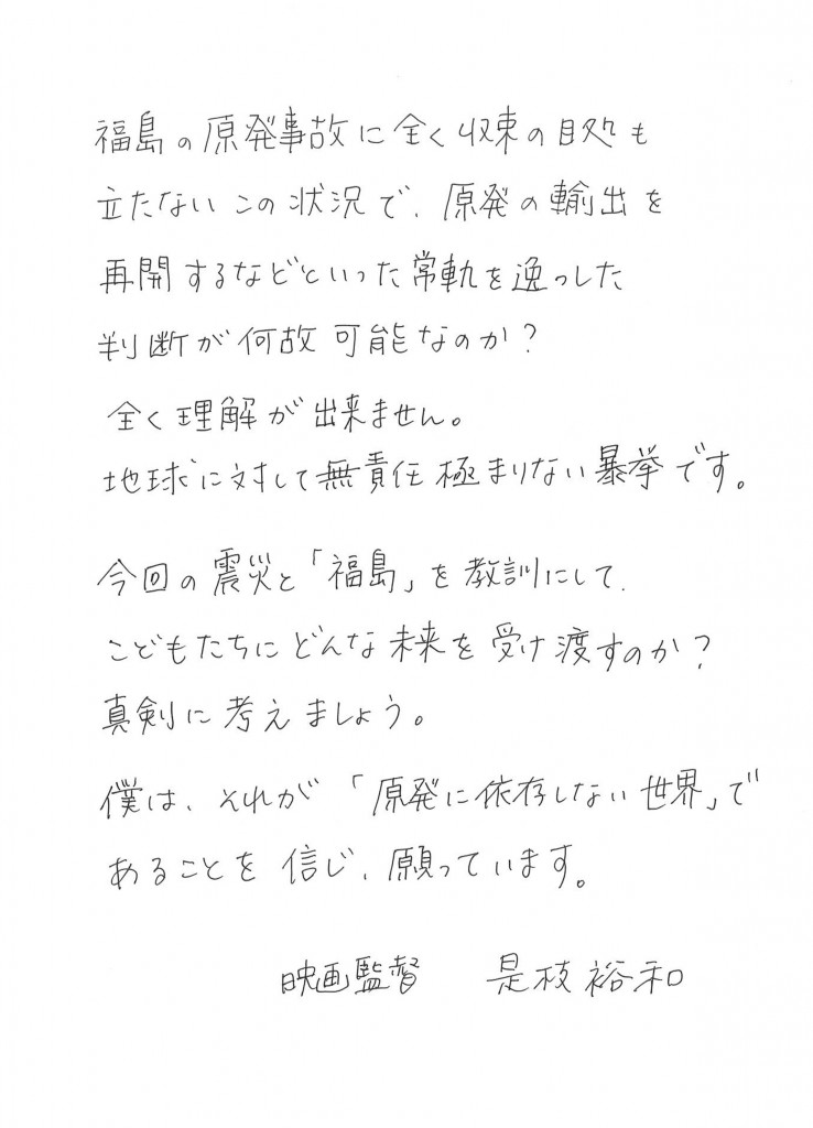 koreeda_message02