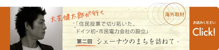 shibaken2_banner_1