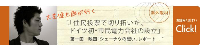 shibaken_banner4
