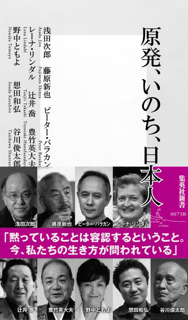 『原発、いのち、日本人』(集英社新書/1/17発売)