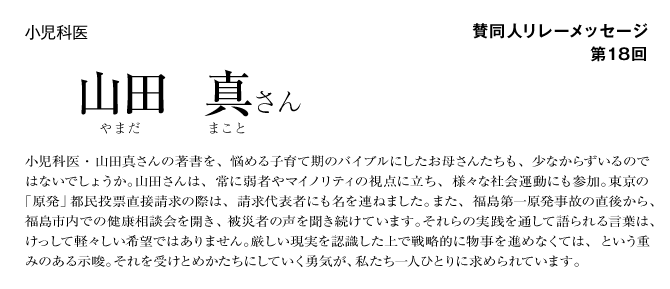 title-yamada18